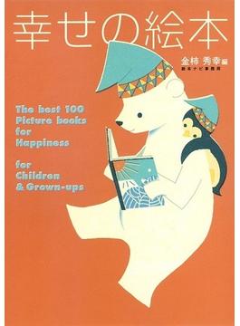 幸せの絵本 1 大人も子どももハッピーにしてくれる絵本100選
