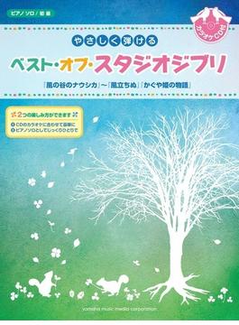 やさしく弾けるベスト・オブ・スタジオジブリ 『風の谷のナウシカ』〜『風立ちぬ』『かぐや姫の物語』