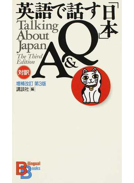 英語で話す「日本」Q&A 対訳 増補改訂第3版