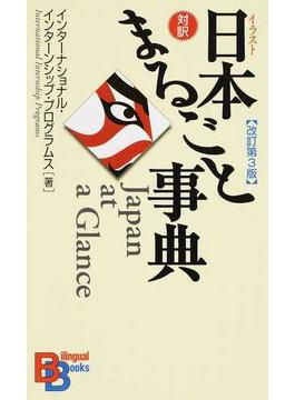 イラスト日本まるごと事典 対訳 改訂第3版