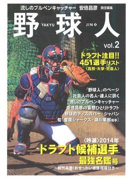 野球人 Vol.2 〈吟選〉2014年ドラフト候補選手最強名鑑号