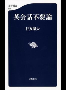 英会話不要論(文春新書)