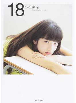 小松菜奈first photo book 18