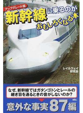 新幹線に乗るのがおもしろくなる本 アップグレード版(扶桑社文庫)