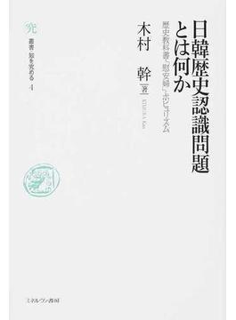 日韓歴史認識問題とは何か 歴史教科書・「慰安婦」・ポピュリズム