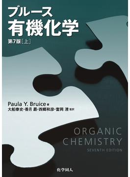 ブルース有機化学 上
