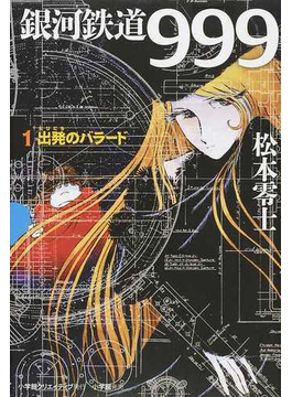 銀河鉄道999 1 (GAMANGA BOOKS)