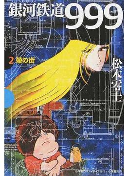 銀河鉄道999 2 (GAMANGA BOOKS)