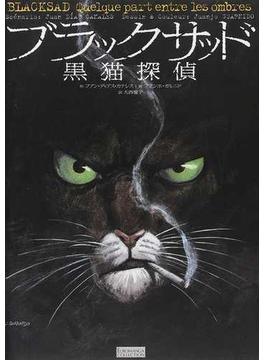 ブラックサッド黒猫探偵