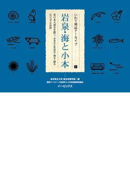 岩泉・海と小本 東日本大震災を経て、ふるさとを見る・知る・探るビジュアル史料