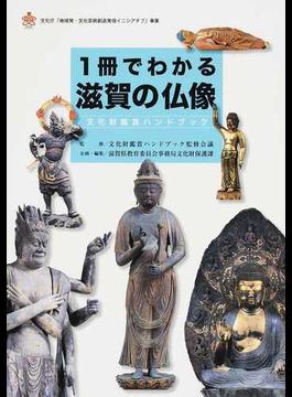 1冊でわかる滋賀の仏像 文化財鑑賞ハンドブック