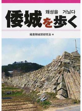 倭城を歩く