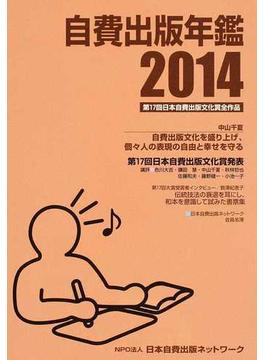 自費出版年鑑 第17回日本自費出版文化賞全作品 2014