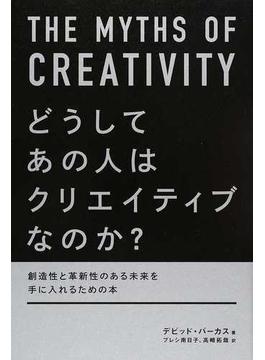 どうしてあの人はクリエイティブなのか? 創造性と革新性のある未来を手に入れるための本
