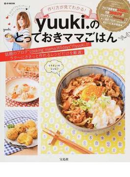 """作り方が見てわかる!yuuki.のとっておきママごはん yuukimam Presents 話題のブログ""""cookingmama365days""""のyuuki.がラク〜にささっと作れるレシピだけを厳選!(e‐MOOK)"""