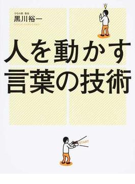 人を動かす言葉の技術