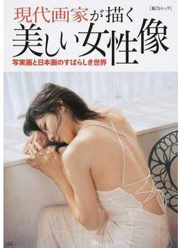 現代画家が描く美しい女性像 写実画と日本画のすばらしき世界