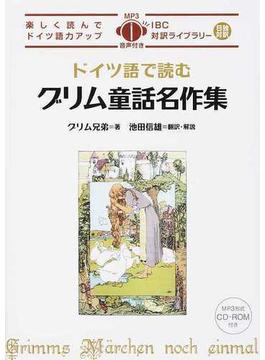 ドイツ語で読むグリム童話名作集