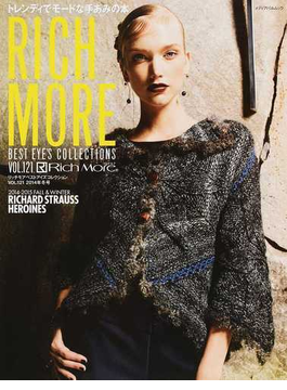 RICH MORE BEST EYE'S COLLECTIONS VOL.121(2014年冬号) トレンディでモードな手あみの本