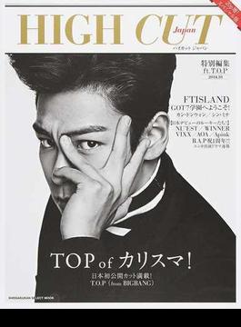 HIGH CUT Japan 特別編集ft.T.O.P(2014.10) T.O.P(from BIGBANG)/FTISLAND/GOT7