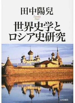 世界史学とロシア史研究