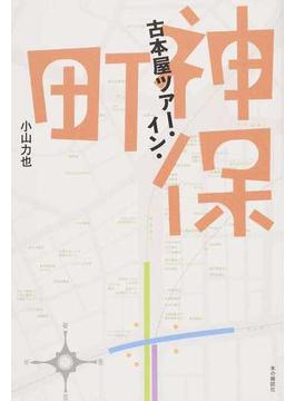 古本屋ツアー・イン・神保町
