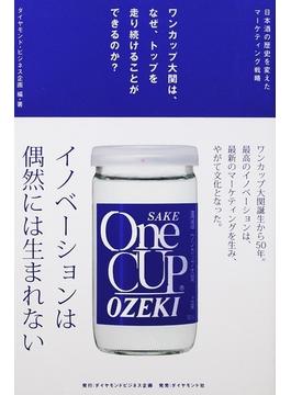 ワンカップ大関は、なぜ、トップを走り続けることができるのか? 日本酒の歴史を変えたマーケティング戦略