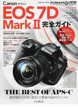 Canon EOS 7D MarkⅡ完全ガイド 動体撮影のために進化した驚異のAFポテンシャル(impress mook)