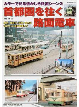 首都圏を往く路面電車 東京、神奈川、茨城、栃木を行き交った路面電車たち(NEKO MOOK)