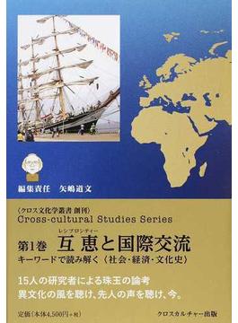 互恵と国際交流 キーワードで読み解く〈社会・経済・文化史〉