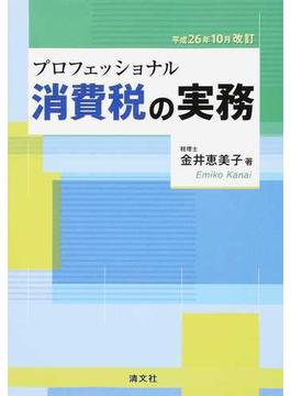 プロフェッショナル消費税の実務 平成26年10月改訂