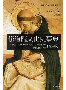 修道院文化史事典 普及版