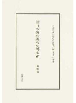 日本近代教育史料大系 編集復刻 第21巻 公文記録 1 公文類聚 1