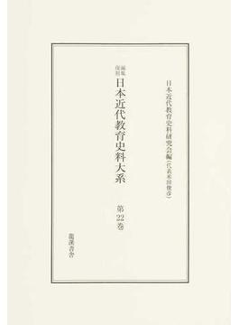 日本近代教育史料大系 編集復刻 第22巻 公文記録 1 公文類聚 2