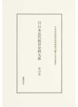 日本近代教育史料大系 編集復刻 第23巻 公文記録 1 公文類聚 3
