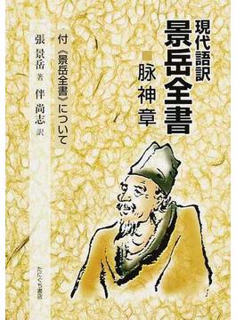 現代語訳景岳全書 2 脉神章