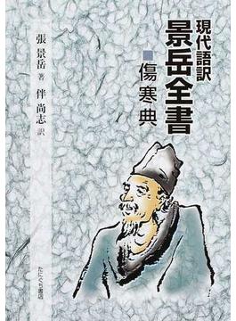 現代語訳景岳全書 3 傷寒典