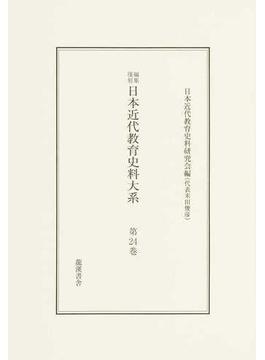 日本近代教育史料大系 編集復刻 第24巻 公文記録 1 公文類聚 4