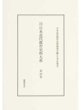 日本近代教育史料大系 編集復刻 第26巻 公文記録 1 公文類聚 6