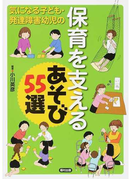 気になる子ども・発達障害幼児の保育を支えるあそび55選