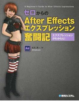 ゼロからのAfter Effectsエクスプレッション奮闘記 エクスプレッションがわからん!