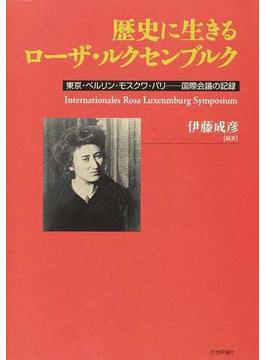 歴史に生きるローザ・ルクセンブルク 東京・ベルリン・モスクワ・パリ−国際会議の記録