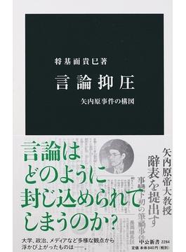 言論抑圧 矢内原事件の構図(中公新書)