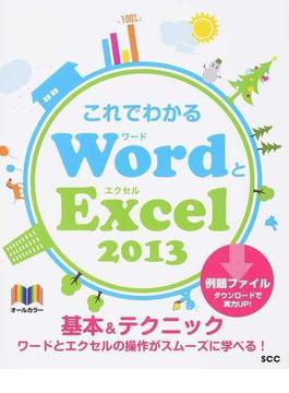 これでわかるWordとExcel 2013