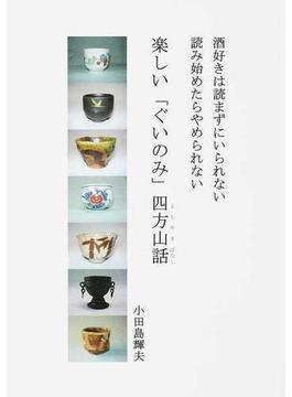 楽しい「ぐいのみ」四方山話 酒好きは読まずにいられない 読み始めたらやめられない