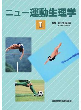 ニュー運動生理学 1
