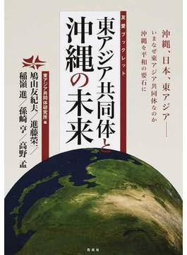 東アジア共同体と沖縄の未来 沖縄、日本、東アジア−いまなぜ東アジア共同体なのか沖縄を平和の要石に