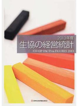 生協の経営統計 2013年度