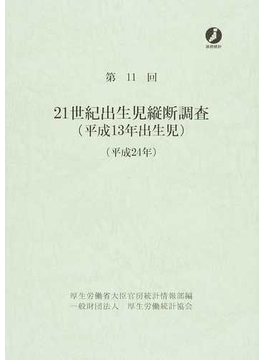21世紀出生児縦断調査 第11回(平成24年)