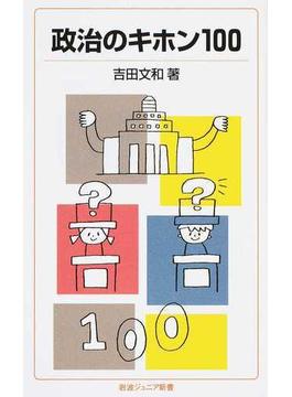 政治のキホン100(岩波ジュニア新書)